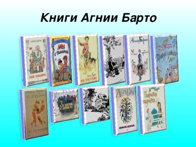 Книги Агнии Барто