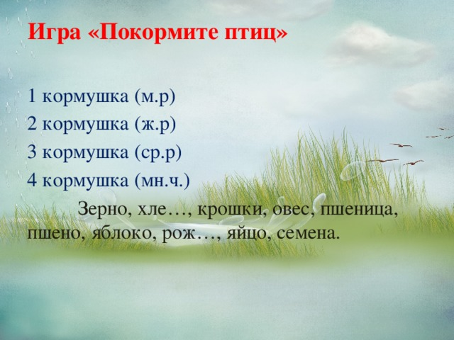 Игра «Покормите птиц»   1 кормушка (м.р) 2 кормушка (ж.р) 3 кормушка (ср.р) 4 кормушка (мн.ч.)  Зерно, хле…, крошки, овес, пшеница, пшено, яблоко, рож…, яйцо, семена.