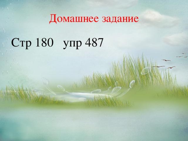 Домашнее задание Стр 180 упр 487