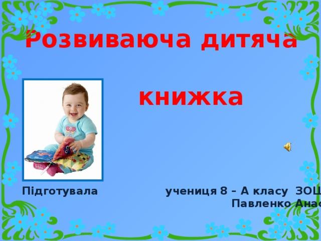 Розвиваюча дитяча   книжка Підготувала учениця 8 – А класу ЗОШ №33  Павленко Анастасія