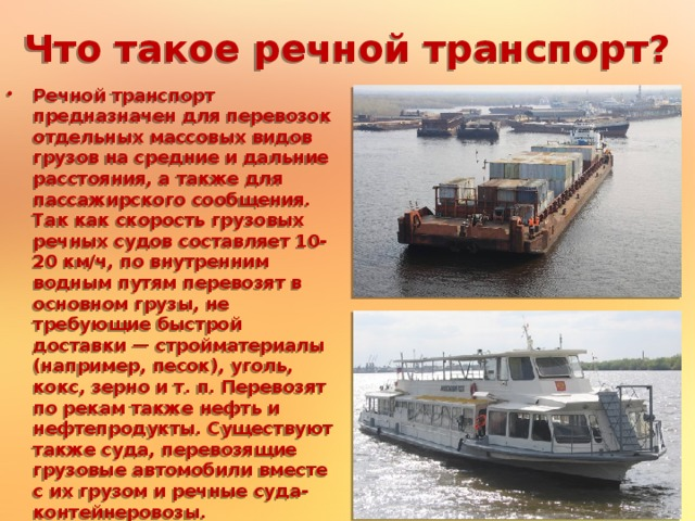 Что такое речной транспорт?