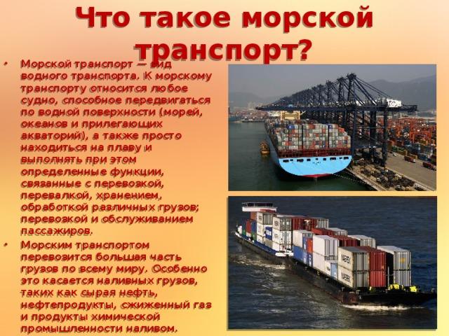 Что такое морской транспорт?