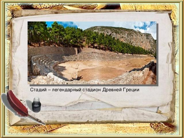 Стадий – легендарный стадион Древней Греции