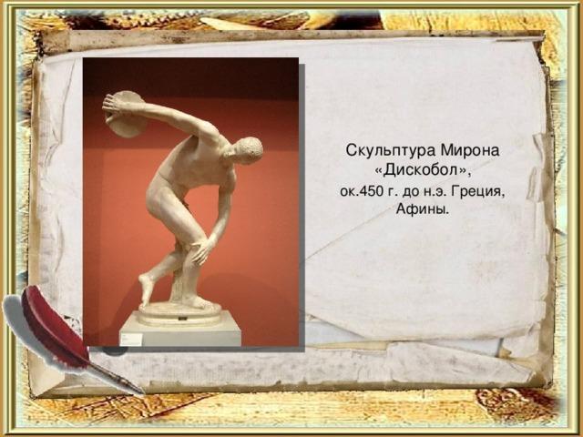 Скульптура Мирона «Дискобол», ок.450 г. до н.э. Греция, Афины.