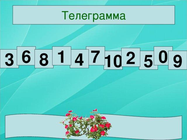 Телеграмма 0 6 7 1 2 3 8 4 9 5 10 о з д р а в л я е м! П
