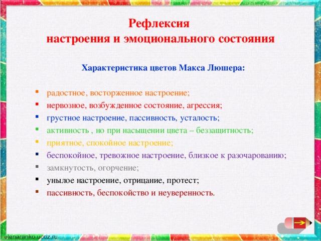 Рефлексия  настроения и эмоционального состояния Характеристика цветов Макса Люшера: