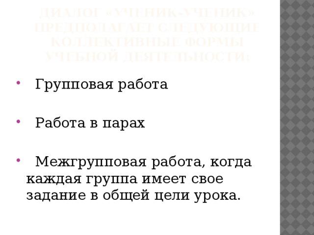 диалог «Ученик-ученик» предполагает следующие Коллективные формы учебной деятельности: