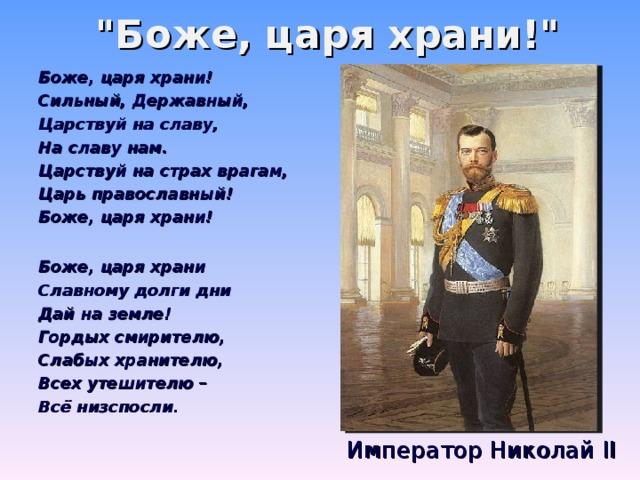 советский гимн боже царя храни картинки свободным местам
