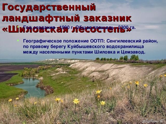Государственный ландшафтный заказник «Шиловская лесостепь»