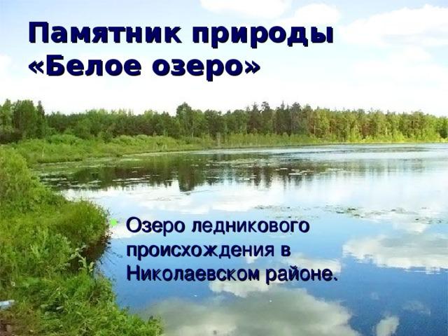 Памятник природы «Белое озеро»