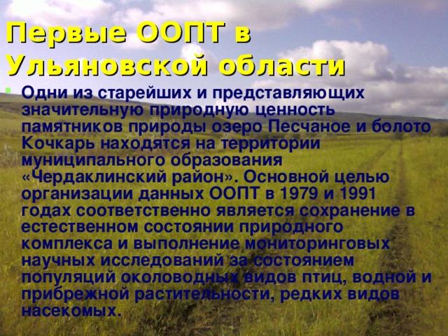 Первые ООПТ в Ульяновской области