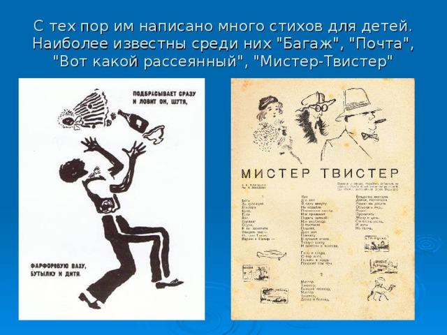С тех пор им написано много стихов для детей. Наиболее известны среди них