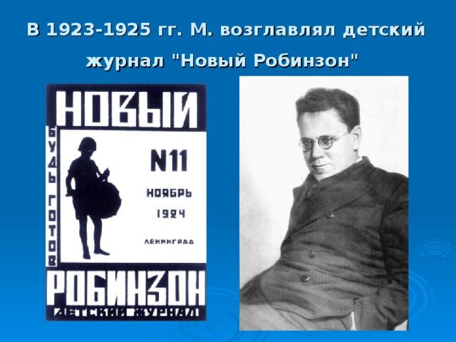 В 1923-1925 гг. М. возглавлял детский журнал