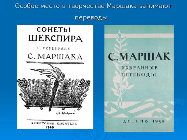 Особое место в творчестве Маршака занимают переводы.