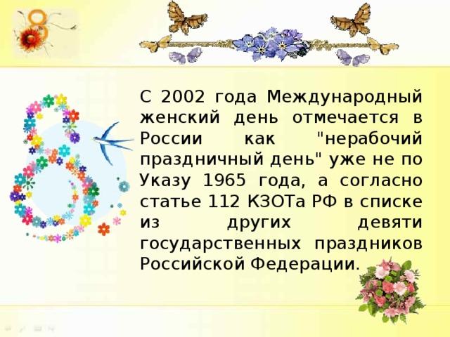 С 2002 года Международный женский день отмечается в России как