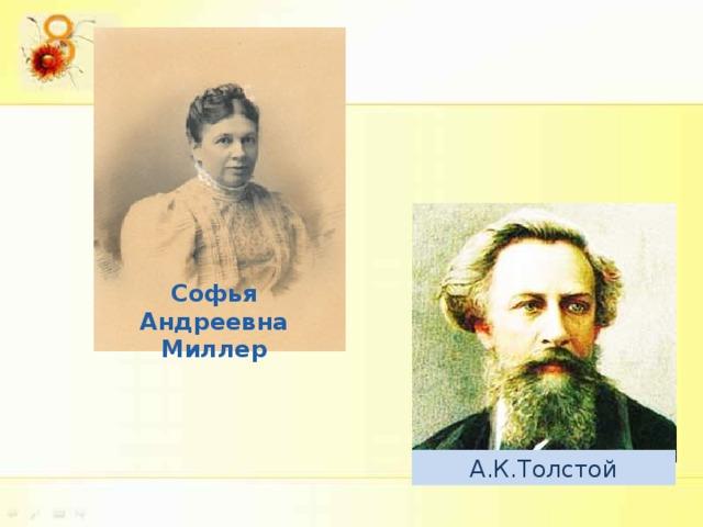 Софья Андреевна Миллер А.К.Толстой