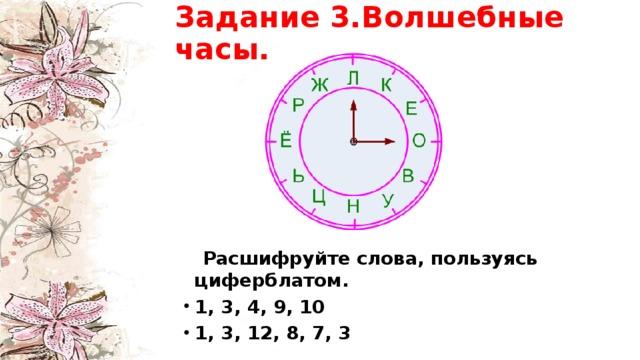 Задание 3.Волшебные часы.  Расшифруйте слова, пользуясь циферблатом.