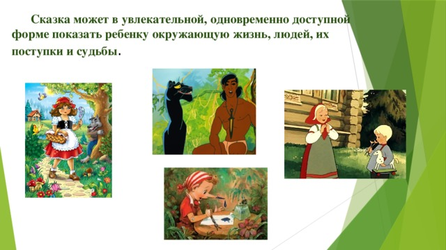 Сказка может в увлекательной, одновременно доступной форме показать ребенку окружающую жизнь, людей, их поступки и судьбы .