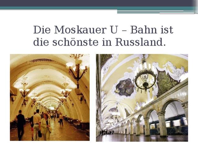 Die Moskauer U – Bahn ist die schönste in Russland.