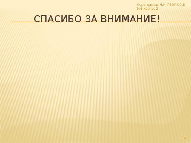 Серогодская Н.И. ГБОУ СОШ №1 корпус 2 Спасибо за внимание!