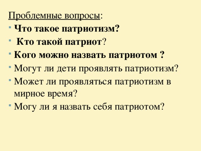 Проблемные вопросы :