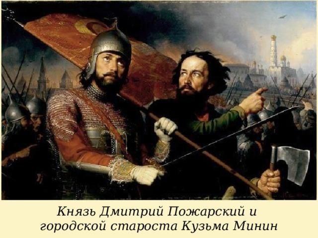 Князь Дмитрий Пожарский и городской староста Кузьма Минин