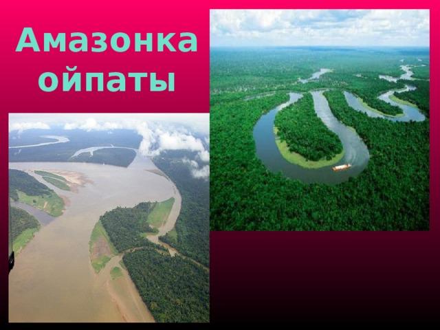 Амазонка ойпаты