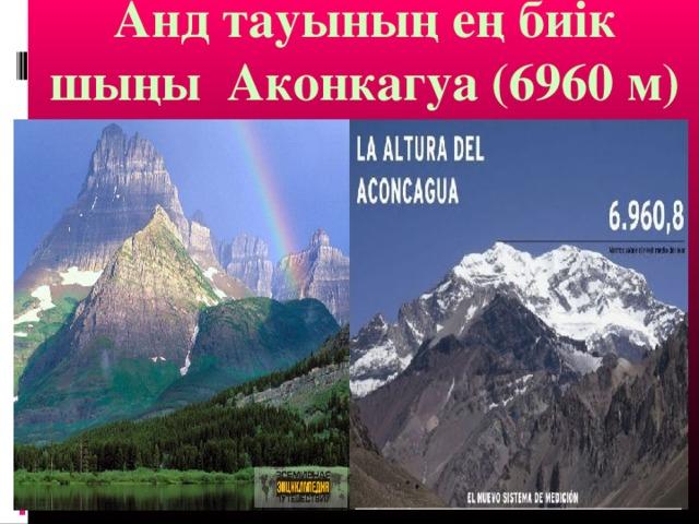 Анд тауының ең биік шыңы Аконкагуа (6960 м)