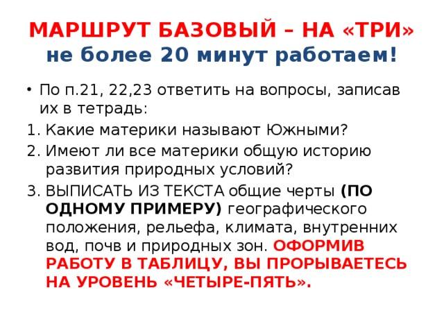 МАРШРУТ БАЗОВЫЙ – НА «ТРИ»  не более 20 минут работаем!