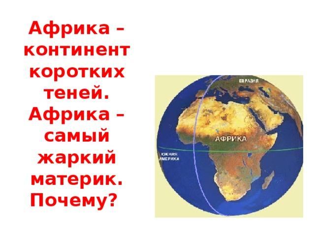 Африка –континент коротких теней. Африка – самый жаркий материк. Почему?