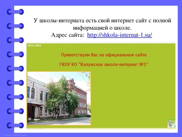 У школы-интерната есть свой интернет сайт с полной информацией о школе. Адрес сайта: http://shkola-internat-1.su/
