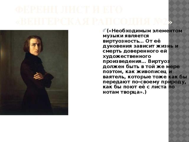 Ференц Лист и его «Венгерская рапсодия №2»