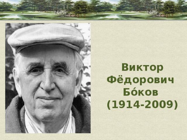 Виктор Фёдорович Бо́ков (1914-2009)