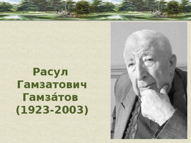 Расул Гамзатович Гамза́тов (1923-2003)