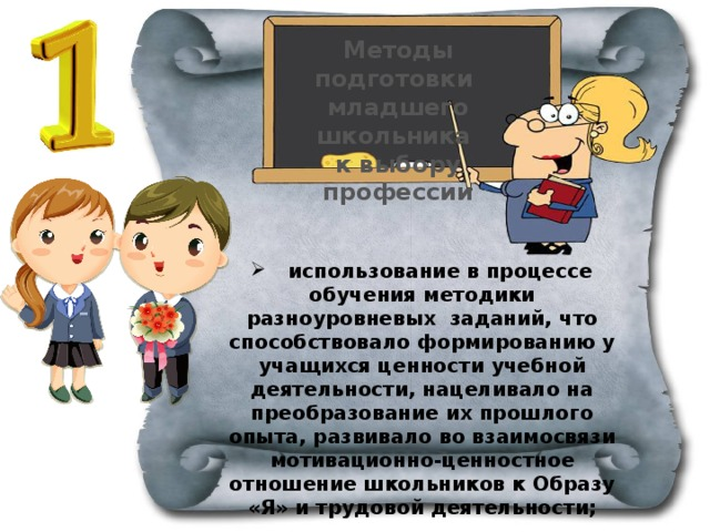 Методы подготовки младшего школьника к выбору профессии