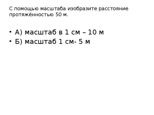 С помощью масштаба изобразите расстояние протяжённостью 50 м.
