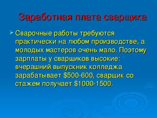 Заработная плата сварщика