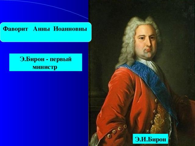 Фаворит Анны Иоанновны Э.Бирон - первый министр  Э.И.Бирон Э.И.Бирон