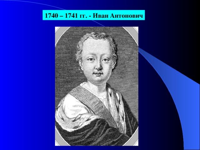 1740 – 1741  гг. - Иван Антонович