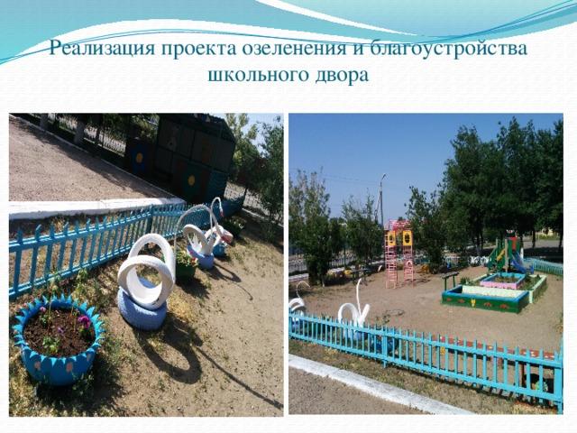 Реализация проекта озеленения и благоустройства школьного двора