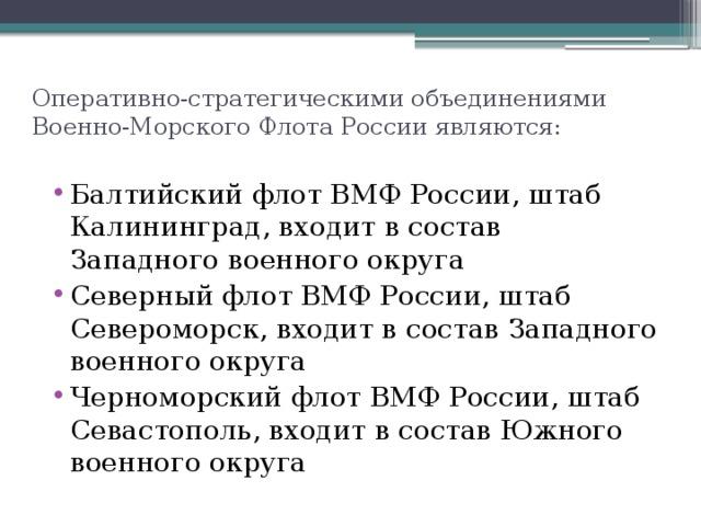 Оперативно-стратегическими объединениями Военно-Морского Флота России являются: