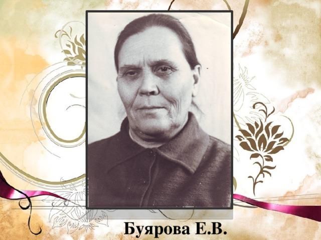 Буярова Е.В.