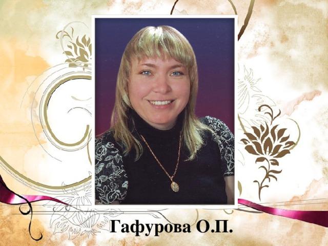Гафурова О.П.