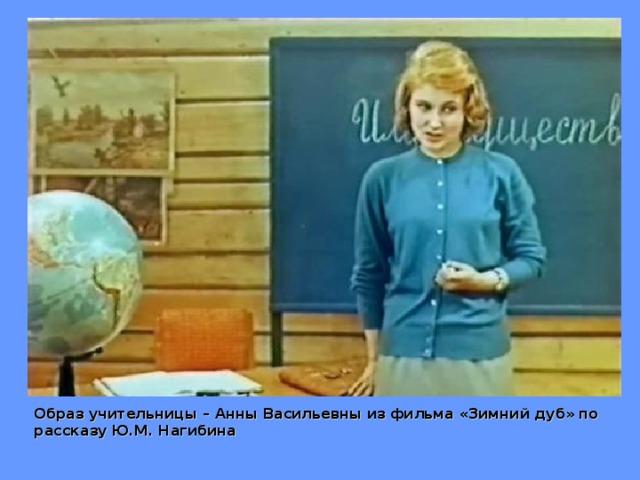 Образ учительницы – Анны Васильевны из фильма «Зимний дуб» по рассказу Ю.М. Нагибина