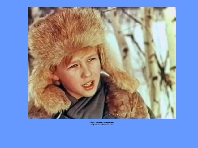 Образ ученика Савушкина из фильма «Зимний дуб»