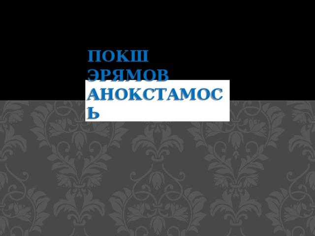 Покш эрямов анокстамось