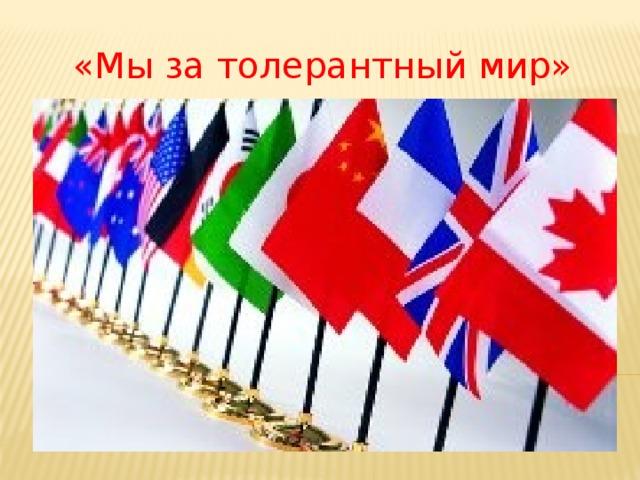 «Мы за толерантный мир»