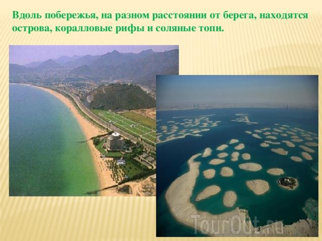 Вдоль побережья, на разном расстоянии от берега, находятся острова, коралловые рифы и соляные топи.