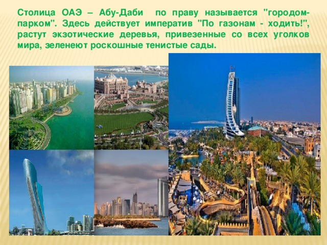 Столица ОАЭ – Абу-Даби по праву называется