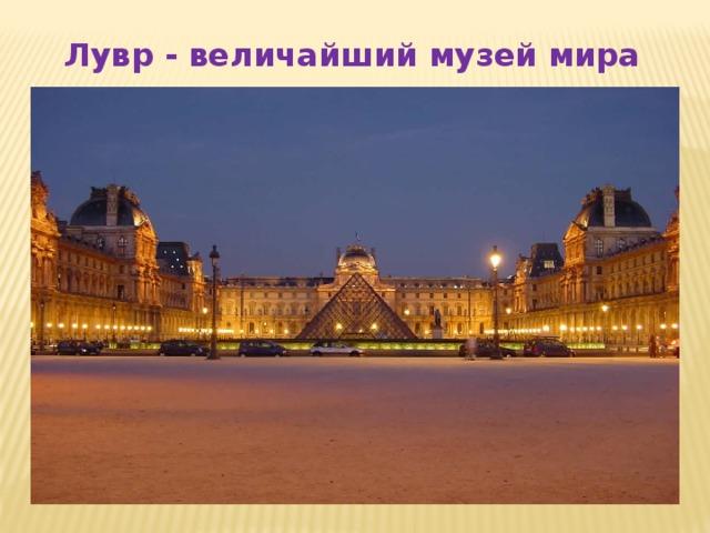 Лувр - величайший музей мира